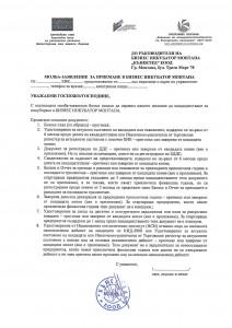 Молба-заявление